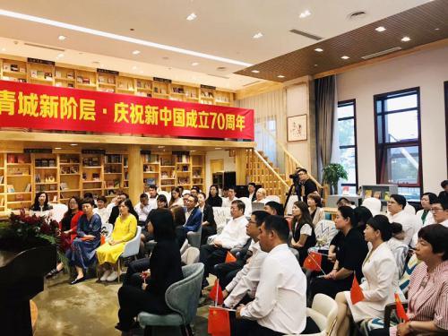 凝聚新力量•筑梦新时代-青城新阶层•庆祝新中国成立70周年主题活动举行